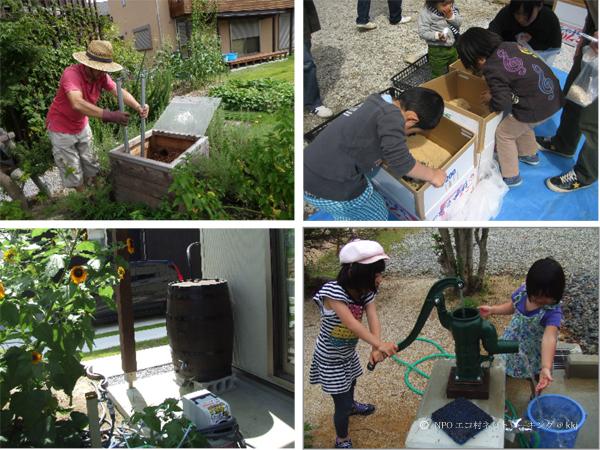 世代を超えて、環境共生型ライフスタイルに取り組む。