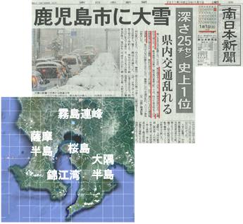 南日本新聞より