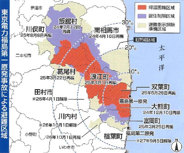 東日本大震災 原発事故から5年 ふくしまは負けない 2011~2016 : 福島民報社 より