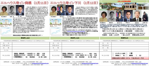 2/11~14まで、美幌〜下川〜札幌と行われたセミナーの案内 私は12日の下川から参加させていただきました。